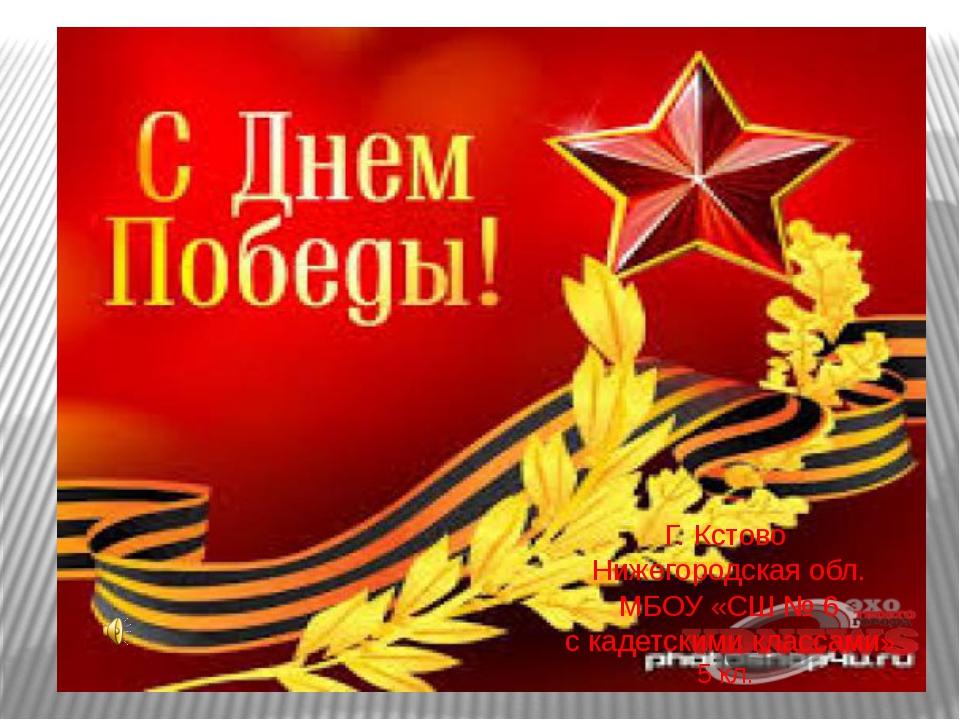 Г. Кстово Нижегородская обл. МБОУ «СШ № 6 с кадетскими классами», 5 кл.
