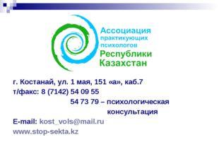 г. Костанай, ул. 1 мая, 151 «а», каб.7 т/факс: 8 (7142) 54 09 55 54 73 79 – п