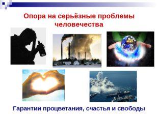 Опора на серьёзные проблемы человечества Гарантии процветания, счастья и своб