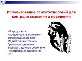 Использование психотехнологий для контроля сознания и поведения «Step by step