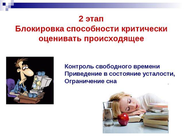 2 этап Блокировка способности критически оценивать происходящее Контроль своб...
