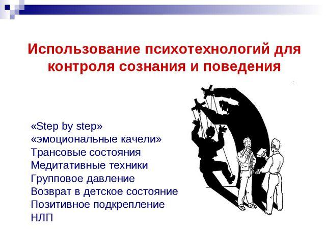 Использование психотехнологий для контроля сознания и поведения «Step by step...