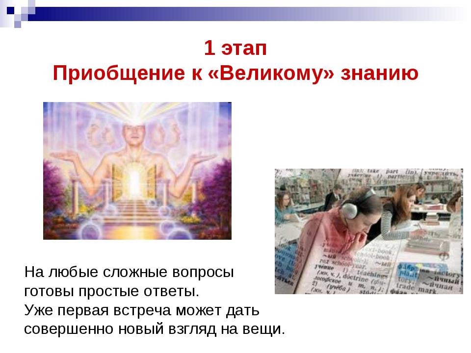 1 этап Приобщение к «Великому» знанию На любые сложные вопросы готовы простые...