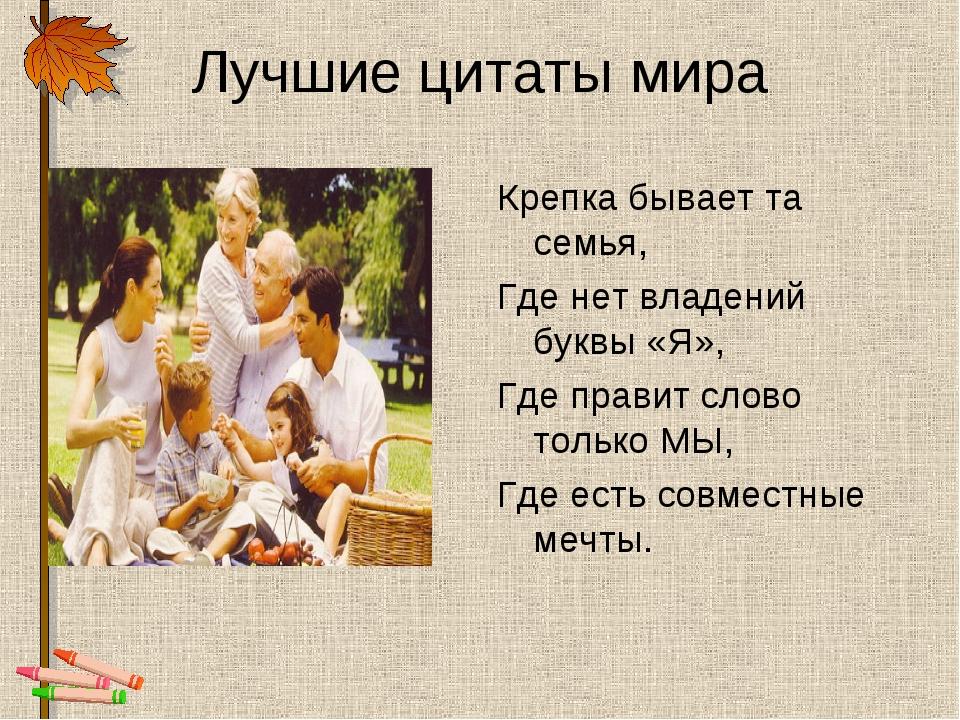 Про семью цитаты красивые и картинки