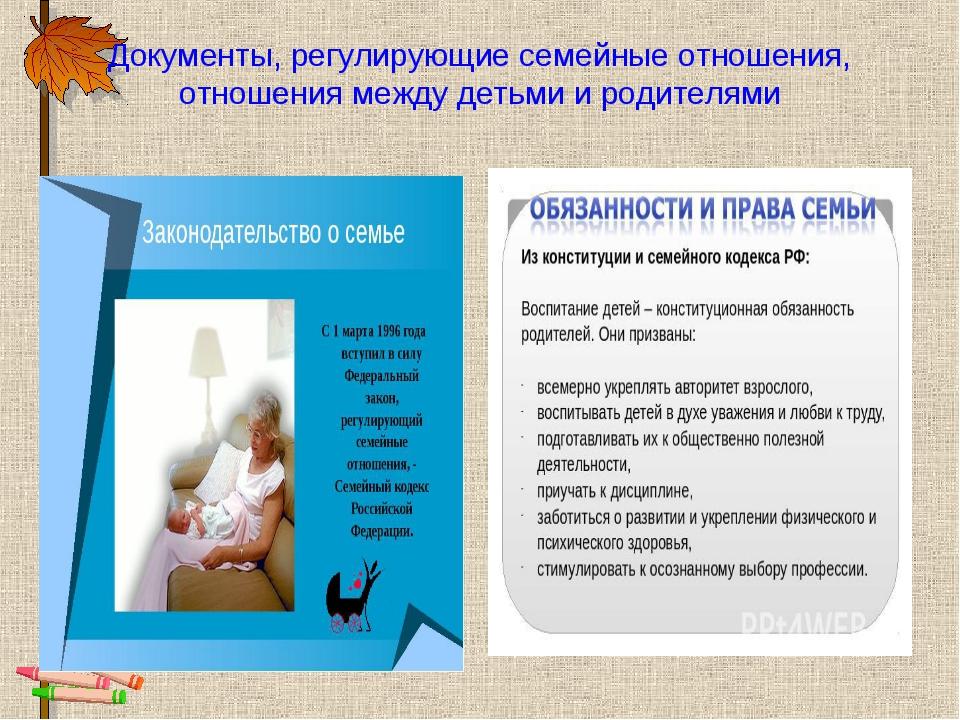 Психодиагностика для родителей по отношению к ребенку