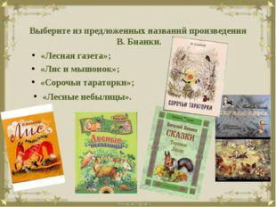 Выберите из предложенных названий произведения В. Бианки. «Лесная газета»; «