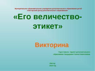 Муниципальное образовательное учреждение дополнительного образования детей «Л