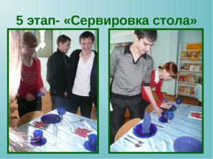 5 этап- «Сервировка стола»