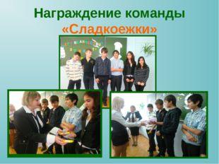 Награждение команды «Сладкоежки»