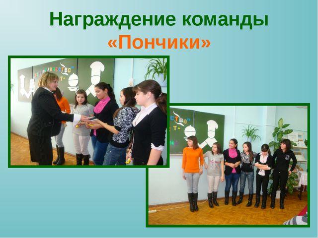 Награждение команды «Пончики»