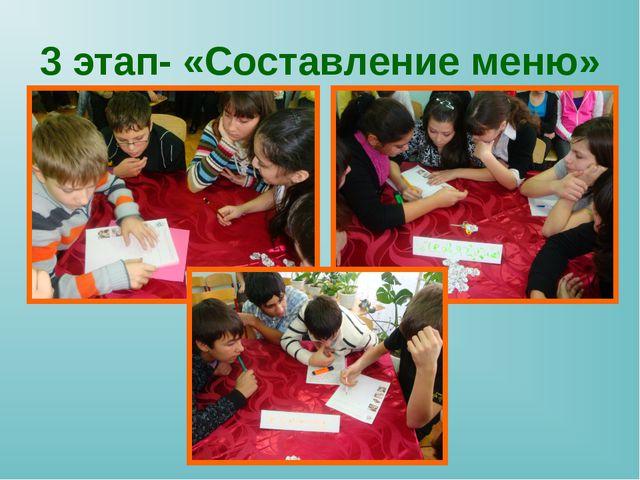 3 этап- «Составление меню»
