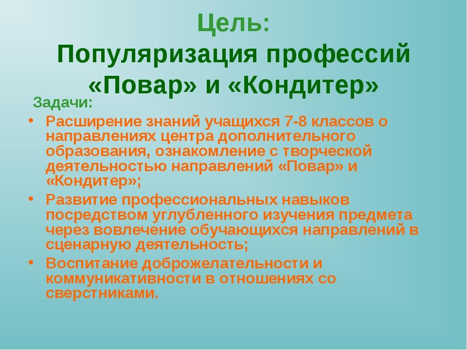 Цель: Популяризация профессий «Повар» и «Кондитер» Задачи: Расширение знаний...