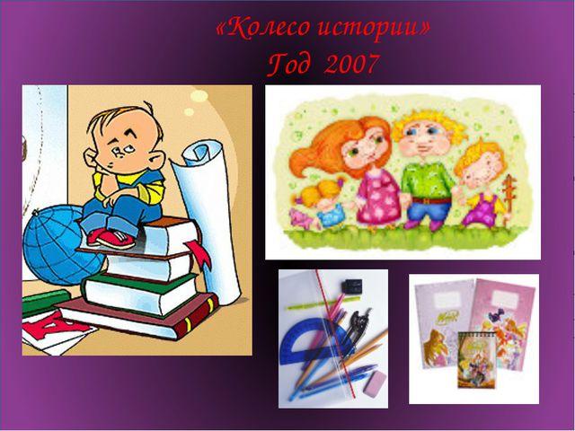 «Колесо истории» Год 2007