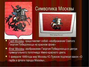 Символика Москвы Герб Москвы: представляет собой «изображение Святого Георги