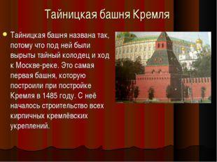 Тайницкая башня Кремля Тайницкая башня названа так, потому что под ней были в