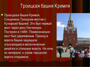 Троицкая башня Кремля Проездная башня Кремля. Соединена Троицким мостом с Кут
