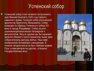 Успенский собор Успенский собор стоит на месте построенного ещё Иваном Калито
