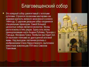 Благовещенский собор Это изящный собор девятиглавый с золотыми куполами. Стро
