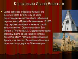 Колокольня Ивана Великого Самое заметное строение в Кремле, его высота-81 мет