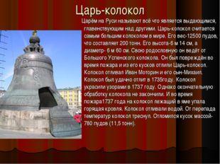 Царь-колокол Царём на Руси называют всё что является выдающимся, главенствующ