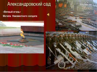 Александровский сад «Вечный огонь» Могила Неизвестного солдата