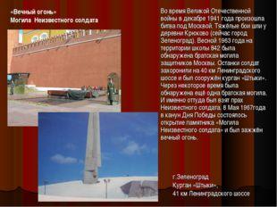 «Вечный огонь» Могила Неизвестного солдата Во время Великой Отечественной вой