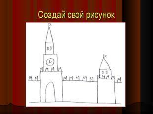 Создай свой рисунок