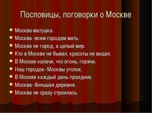 Пословицы, поговорки о Москве Москва-матушка. Москва -всем городам мать. Моск