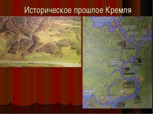 Историческое прошлое Кремля