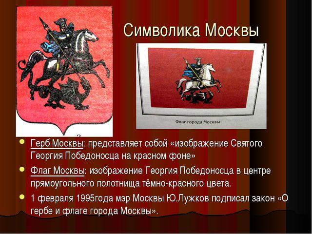 Символика Москвы Герб Москвы: представляет собой «изображение Святого Георги...