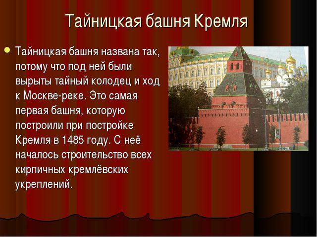 Тайницкая башня Кремля Тайницкая башня названа так, потому что под ней были в...