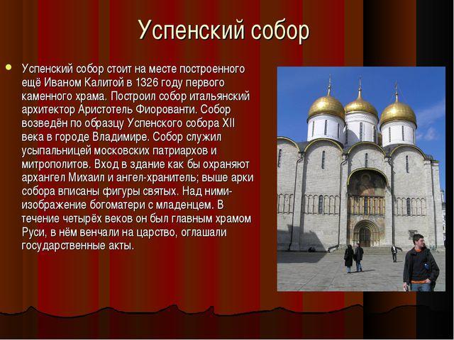 Успенский собор Успенский собор стоит на месте построенного ещё Иваном Калито...