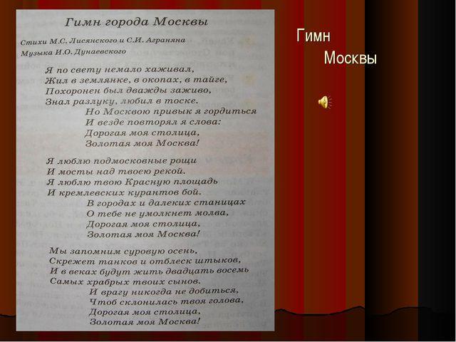 Гимн Москвы