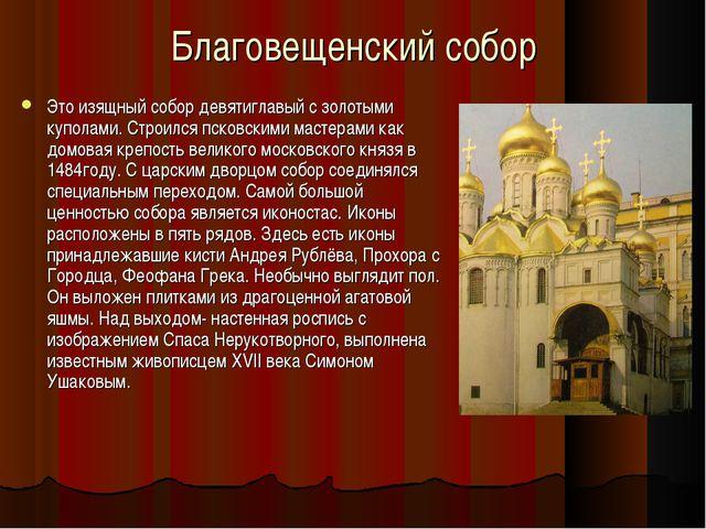 Благовещенский собор Это изящный собор девятиглавый с золотыми куполами. Стро...