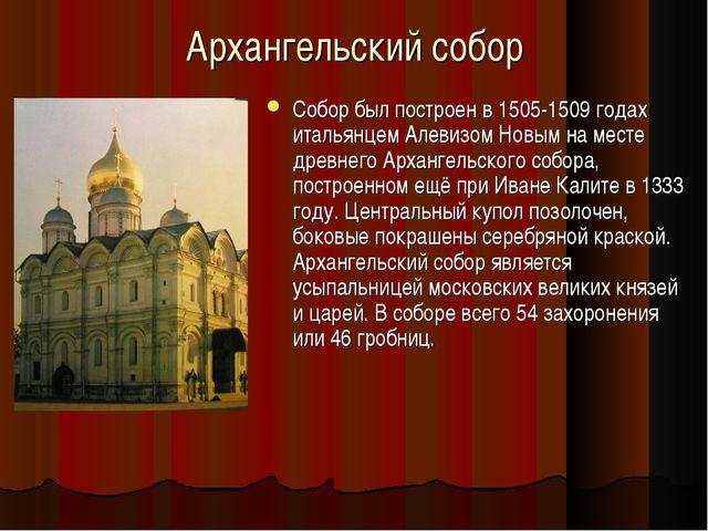 Архангельский собор Собор был построен в 1505-1509 годах итальянцем Алевизом...