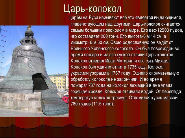 Царь-колокол Царём на Руси называют всё что является выдающимся, главенствующ...