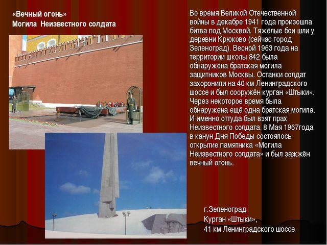 «Вечный огонь» Могила Неизвестного солдата Во время Великой Отечественной вой...
