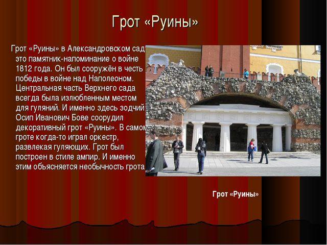 Грот «Руины» Грот «Руины» в Александровском саду это памятник-напоминание о в...