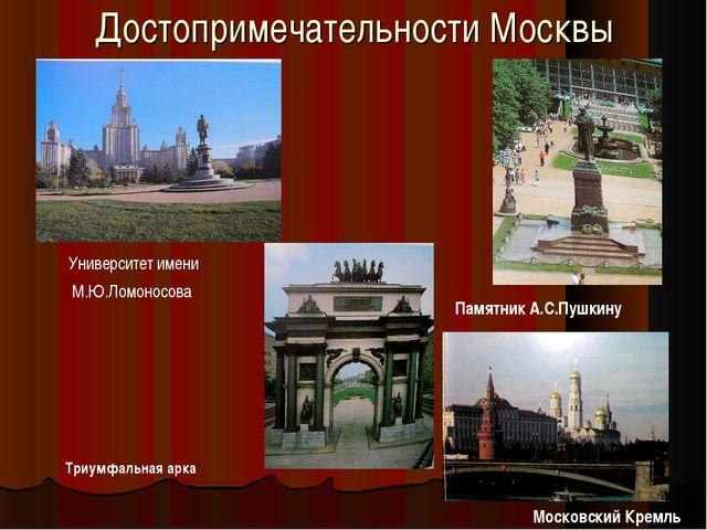 Достопримечательности Москвы Триумфальная арка Памятник А.С.Пушкину Московски...
