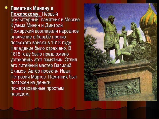 Памятник Минину и Пожарскому. Первый скульптурный памятник в Москве. Кузьма М...