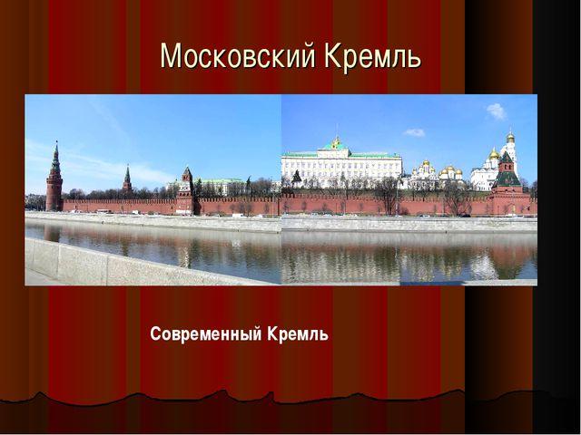 Московский Кремль Современный Кремль