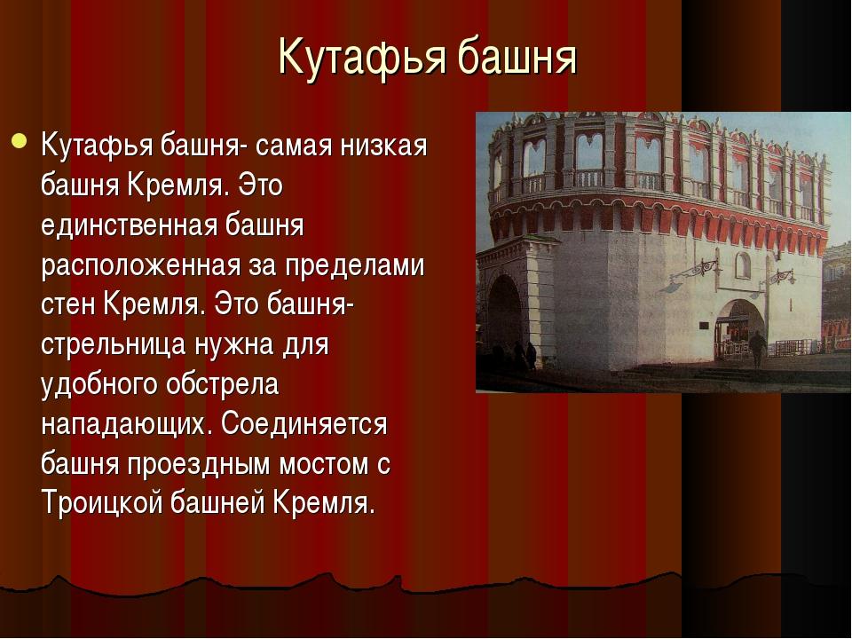 Кутафья башня Кутафья башня- самая низкая башня Кремля. Это единственная башн...