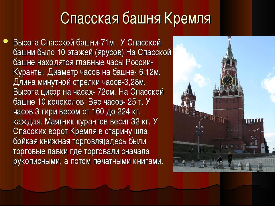 Спасская башня Кремля Высота Спасской башни-71м. У Спасской башни было 10 эта...