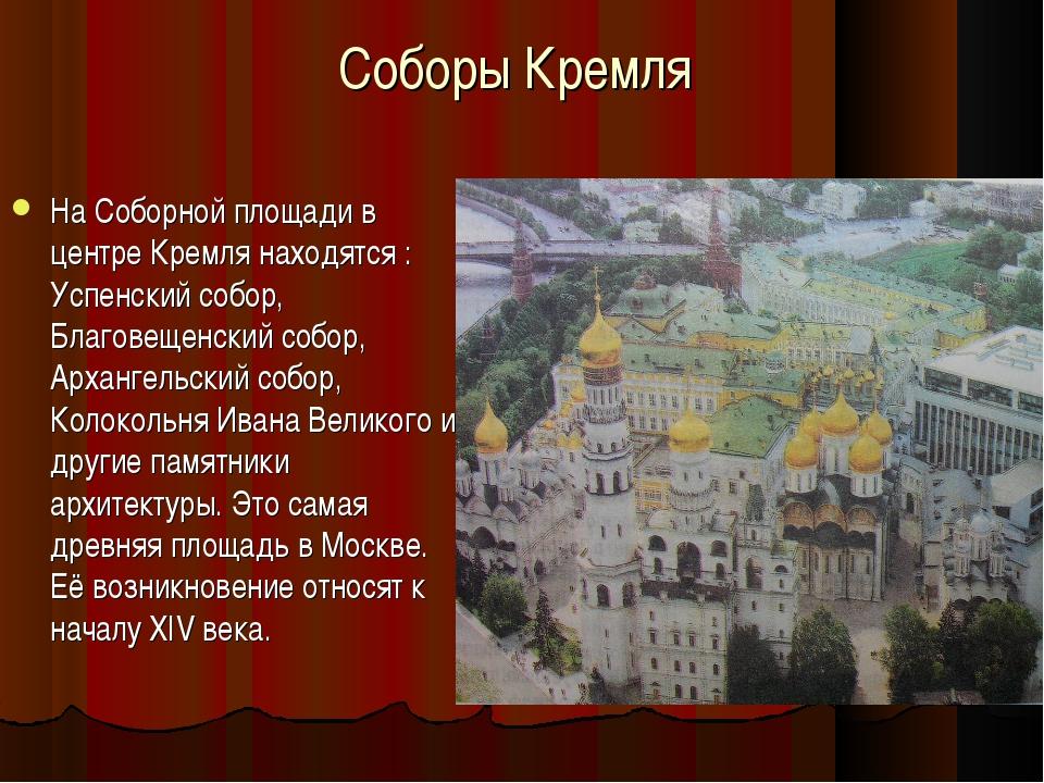 Соборы Кремля На Соборной площади в центре Кремля находятся : Успенский собор...