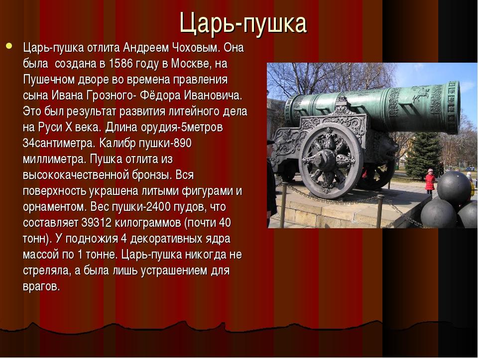 Царь-пушка Царь-пушка отлита Андреем Чоховым. Она была создана в 1586 году в...