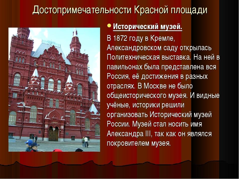 Достопримечательности Красной площади Исторический музей. В 1872 году в Кремл...