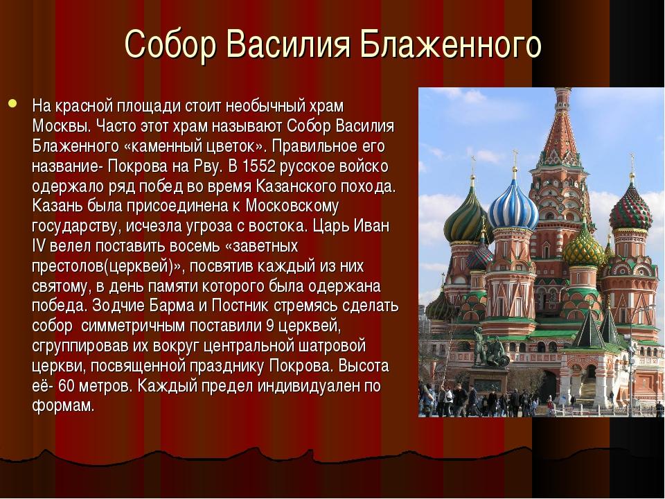 Собор Василия Блаженного На красной площади стоит необычный храм Москвы. Част...