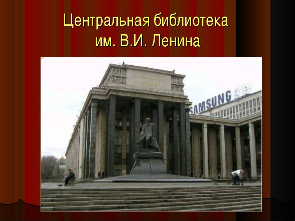 Центральная библиотека им. В.И. Ленина