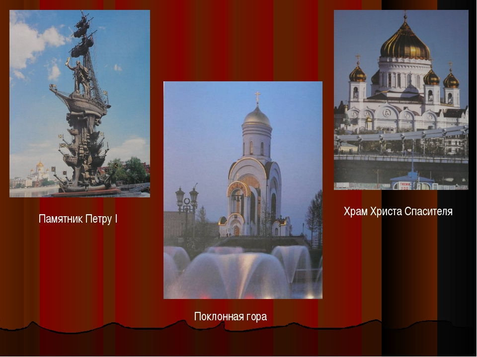 Памятник Петру I Поклонная гора Храм Христа Спасителя