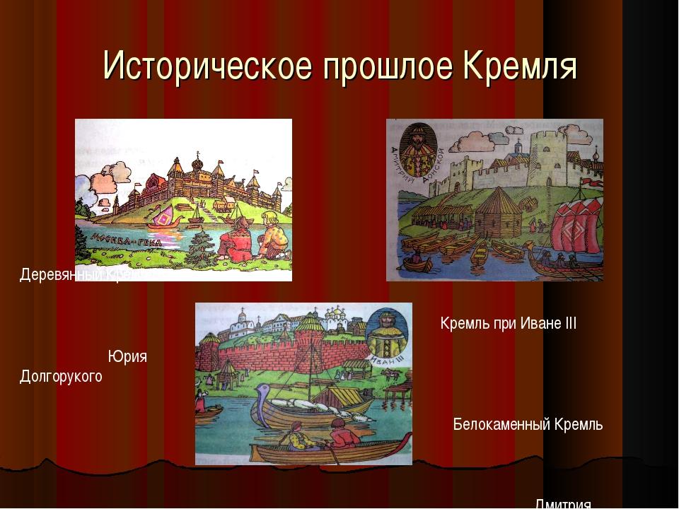 Историческое прошлое Кремля Деревянный Кремль Юрия Долгорукого Белокаменный К...